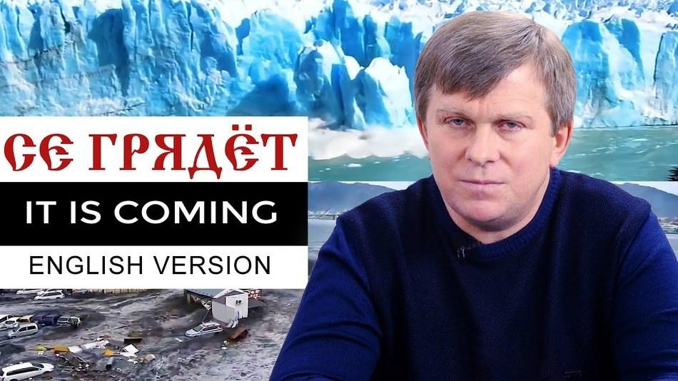 It is coming. Се грядёт. English version (mit Deutschen Untertiteln)