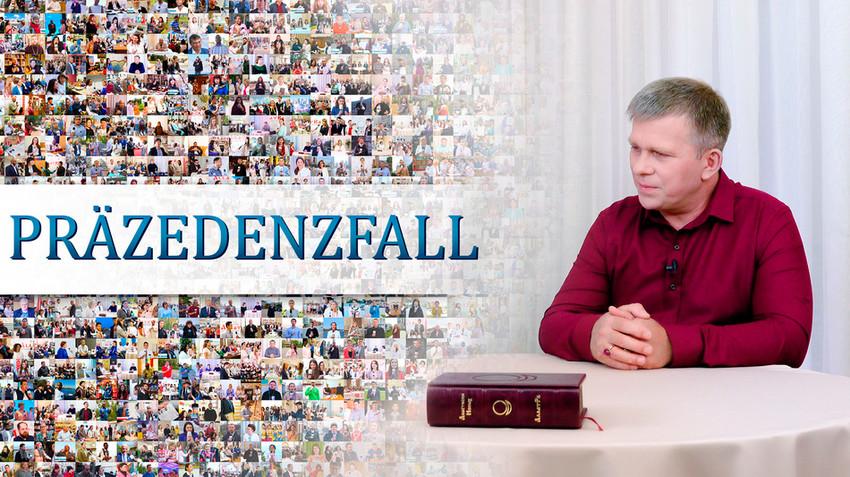 PRÄZEDENZFALL (mit deutschen Untertiteln)