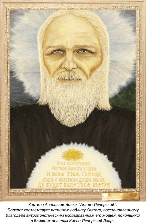Soul-saving prayer from the book by  Anastasia Novykh «Birds and a Stone»